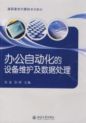办公自动化的设备维护及数据处理(仅适用PC阅读)