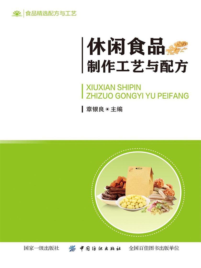 休闲食品制作工艺与配方