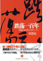 跌荡一百年(下)(试读本)