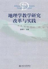 地理学教学研究改革与实践(仅适用PC阅读)