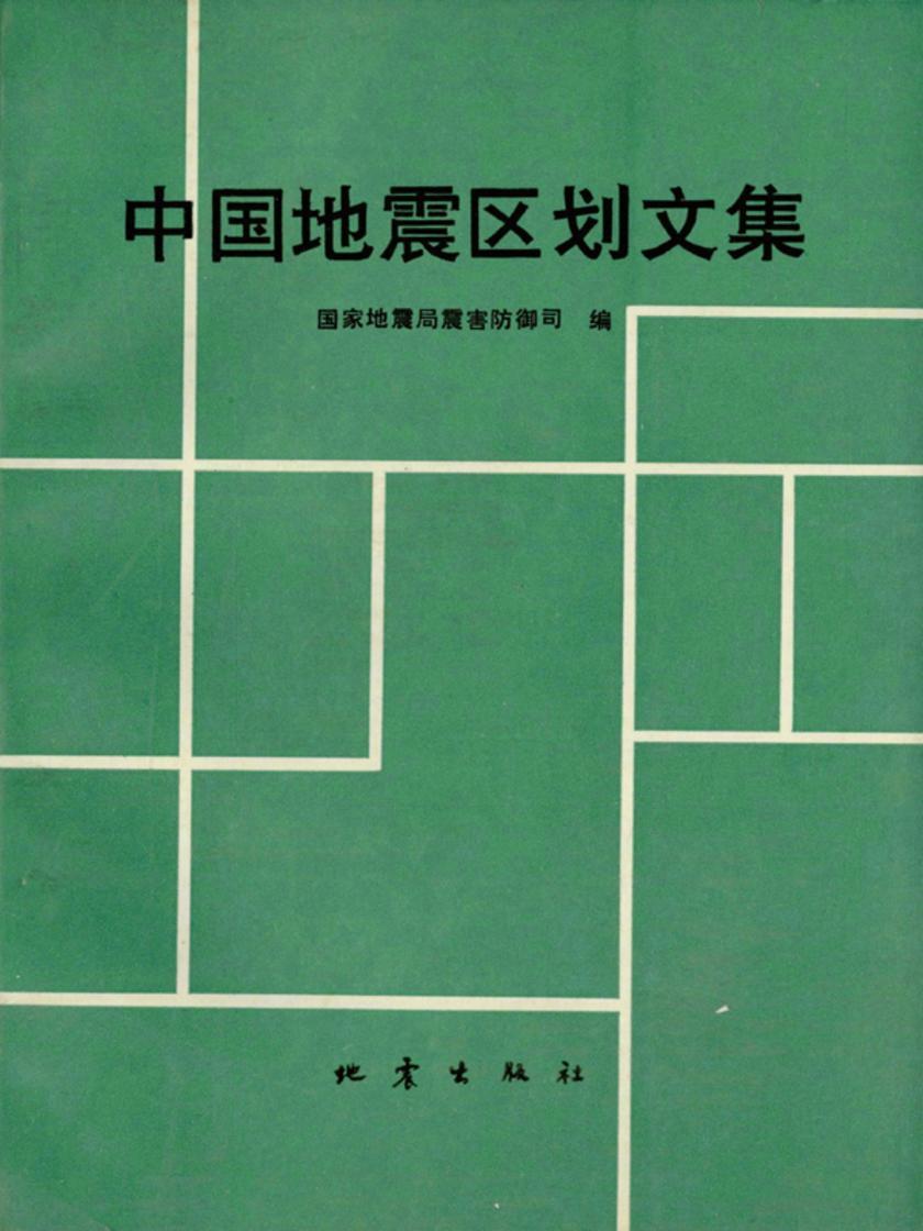 中国地震区划文集(仅适用PC阅读)