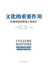 文化的重要作用(再版):价值观如何影响人类进步