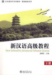 新汉语高级教程 (下册)(仅适用PC阅读)