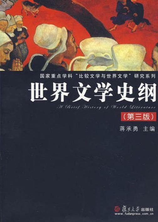 世界文学史纲(第三版)
