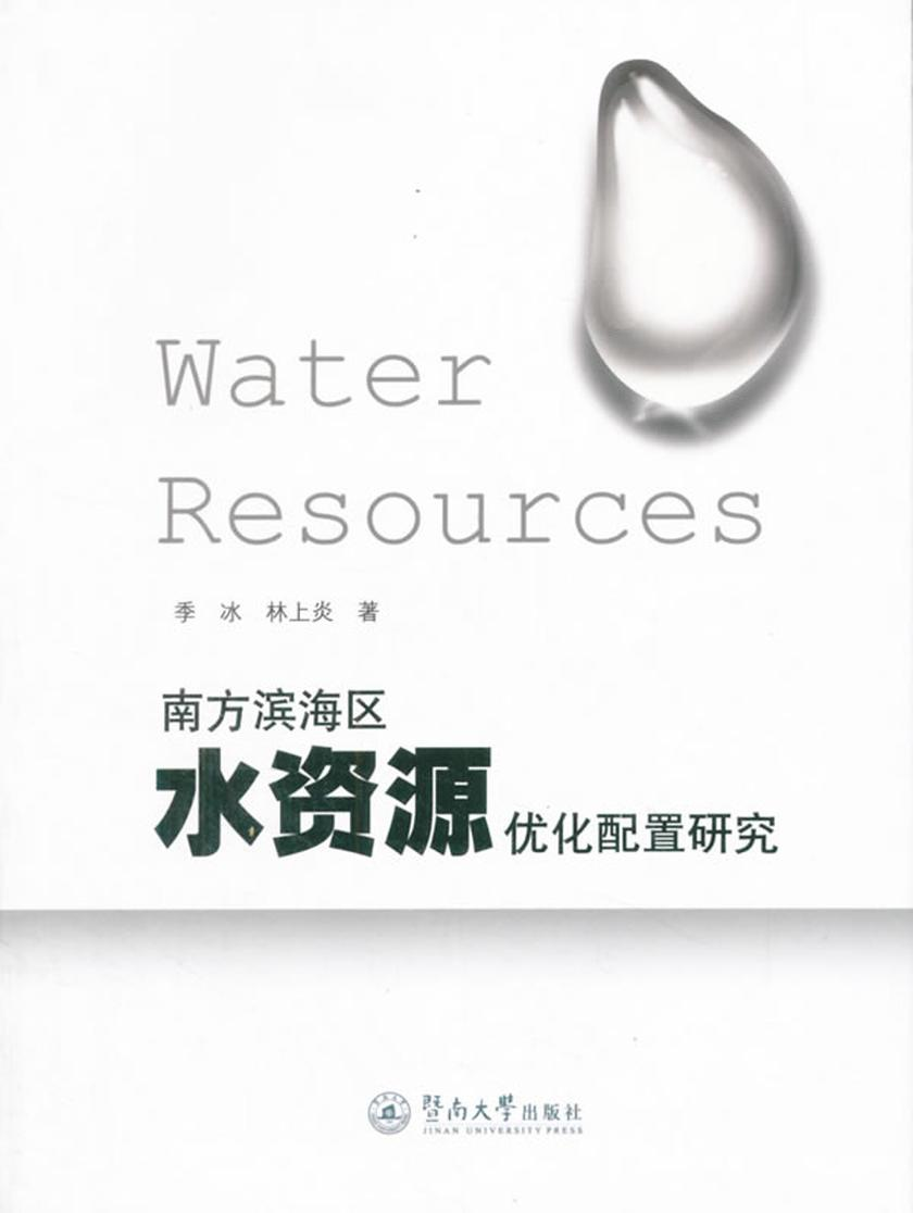 南方滨海区水资源优化配置研究