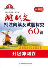 现代文批注阅读及试题探究60篇(中考版)