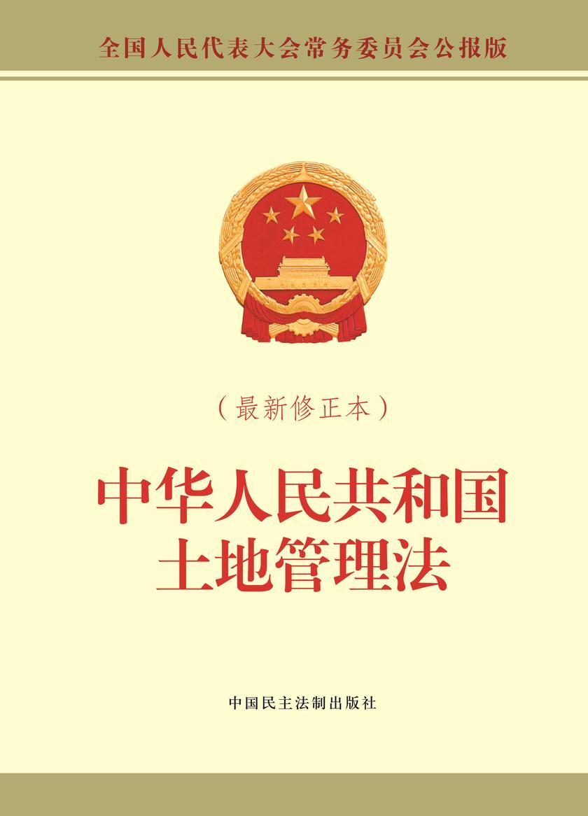 中华人民共和国土地管理法(最新修正本)