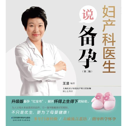 妇产科医生说备孕(第二版)