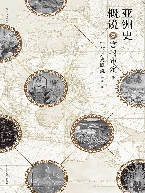 亚洲史概说(日本汉学泰斗宫崎市定经典力作,揭示文明兴衰与时代演进的历史大势。汗青堂系列)