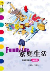 休闲英语沙龙——家庭生活(仅适用PC阅读)