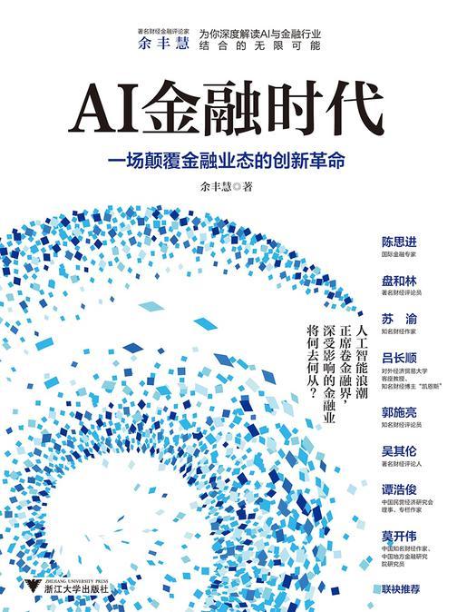 AI金融时代