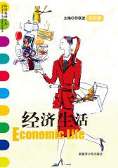 休闲英语沙龙——经济生活(仅适用PC阅读)