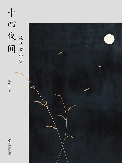 十四夜间:沈从文小说