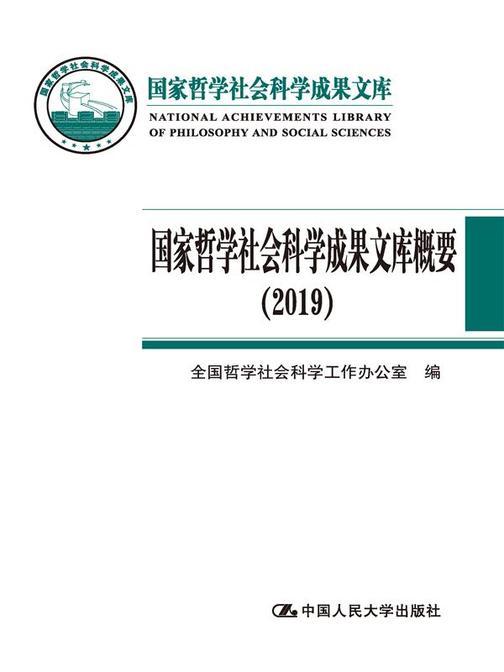 国家哲学社会科学成果文库概要(2019)(国家哲学社会科学成果文库)