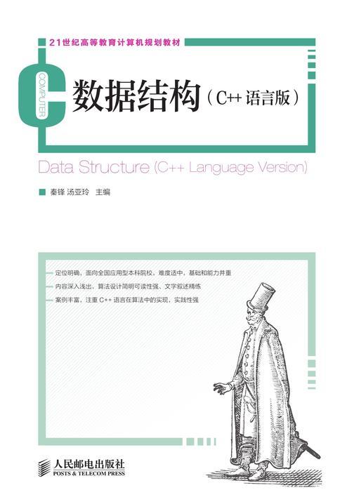 数据结构(C++语言版)