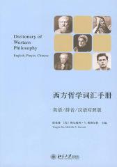 西方哲学词汇手册——英语/拼音/汉语对照版