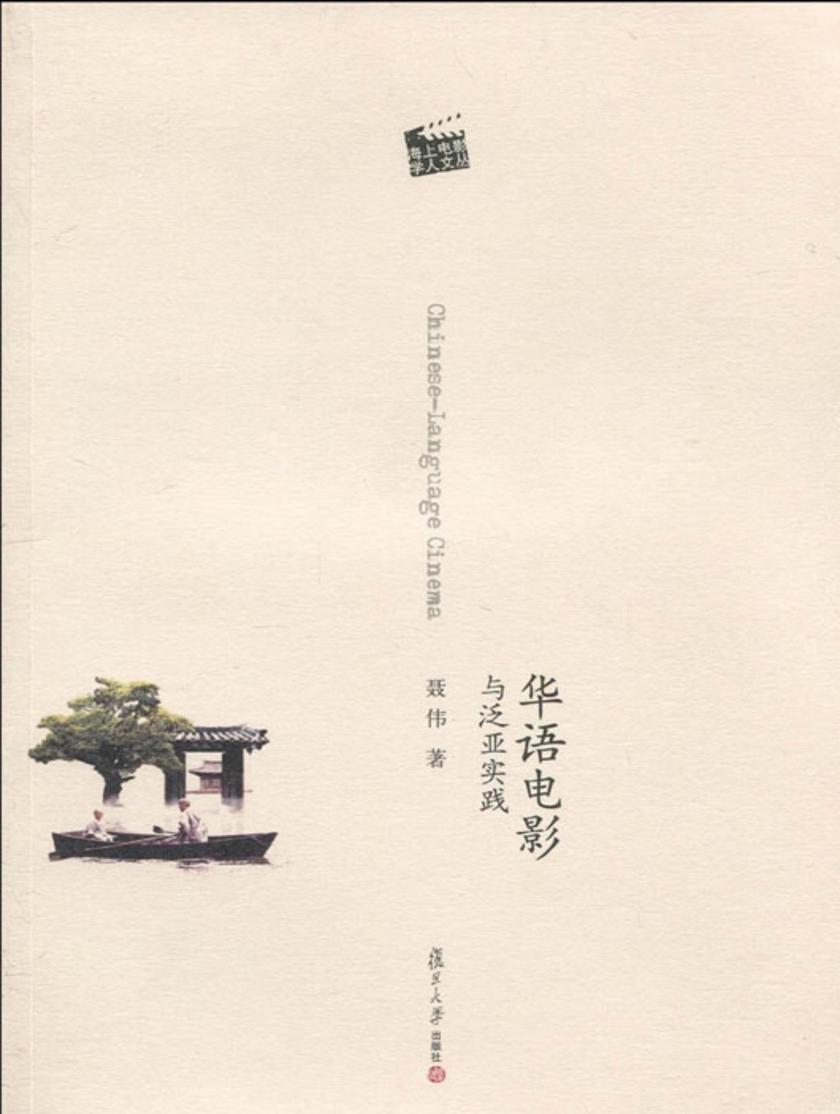 华语电影与泛亚实践(仅适用PC阅读)