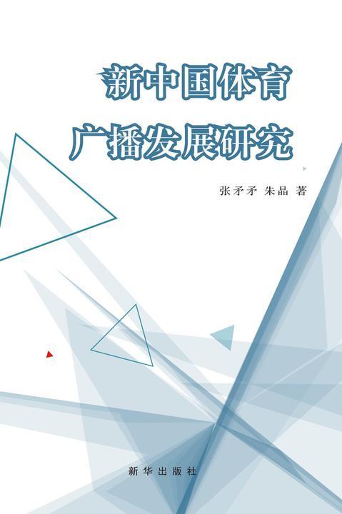 新中国体育广播发展研究