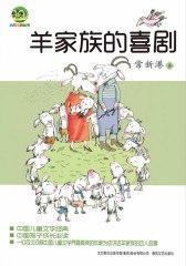 羊家族的喜剧(小布老虎从书)