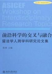 前沿科学的交叉与融合;留法学人跨学科研究论文集(仅适用PC阅读)