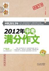 2012年中考满分作文
