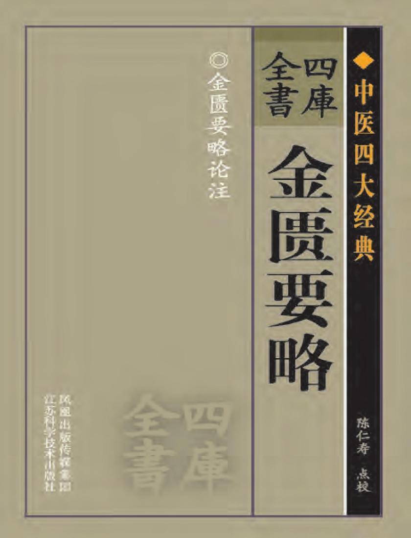 四库全书——金匮要略(仅适用PC阅读)