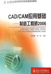 CAD/CAM应用基础--制造工程师 2006(仅适用PC阅读)