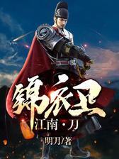 锦衣卫·江南·刀:第二部义薄云天