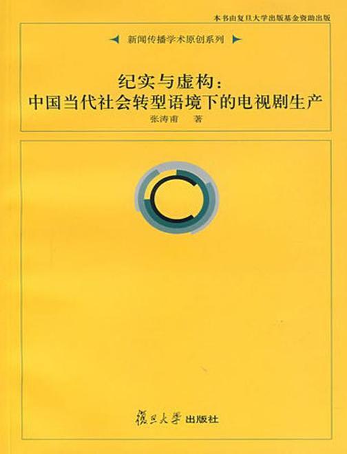 纪实与虚构:中国当代社会转型语境下的电视剧生产