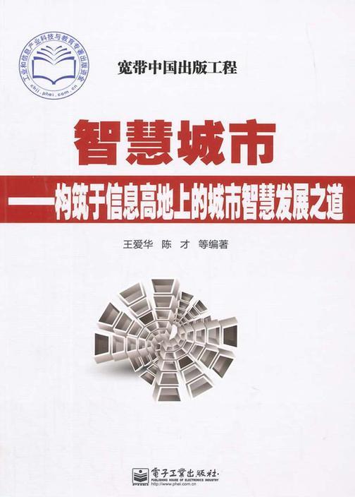智慧城市:构筑于信息高地上的城市智慧发展之道