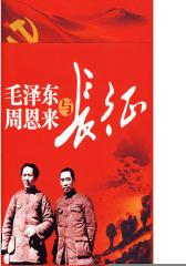 毛泽东周恩来与长征(试读本)