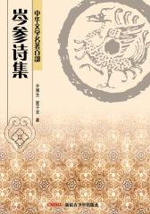 中华文学名著百部:岑参诗集(仅适用PC阅读)