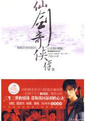 仙剑奇侠传Ⅲ(试读本)