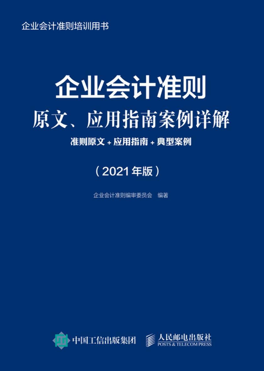 企业会计准则原文、应用指南案例详解:准则原文+应用指南+典型案例(2021年版)
