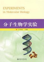 分子生物学实验(仅适用PC阅读)