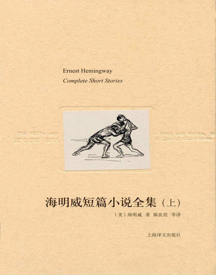 海明威短篇小说全集(上)