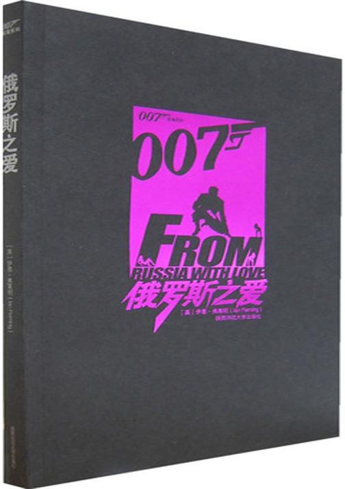 007谍海系列3:俄罗斯之爱