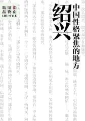 绍兴 中国性格聚焦的地方