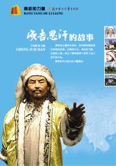 榜样的力量:成吉思汗的故事