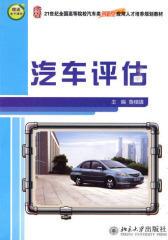 汽车评估(仅适用PC阅读)