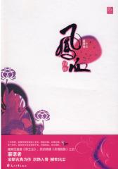 凤血(试读本)