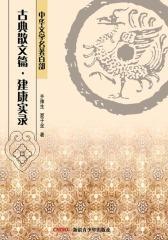 中华文学名著百部:古典散文篇·建康实录(仅适用PC阅读)