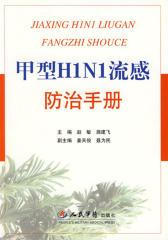 甲型H1N1流感防治手册(仅适用PC阅读)