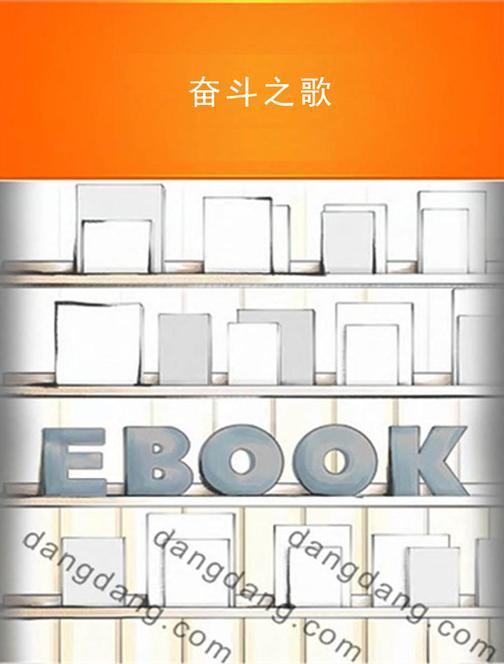 新版中学素质教育阅读丛书:奋斗之歌