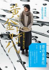 漂泊者萧红:电影特别版