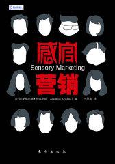 感官营销(数十位感官营销领域专家的烟酒成果综合,解析产品的感官特征如何营销消费者的购买行为)(试读本)