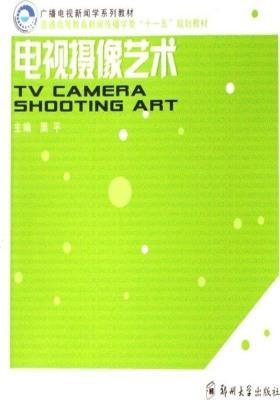 电视摄像艺术(仅适用PC阅读)