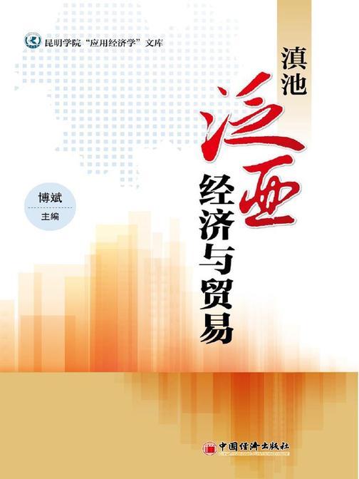 滇池泛亚经济与贸易