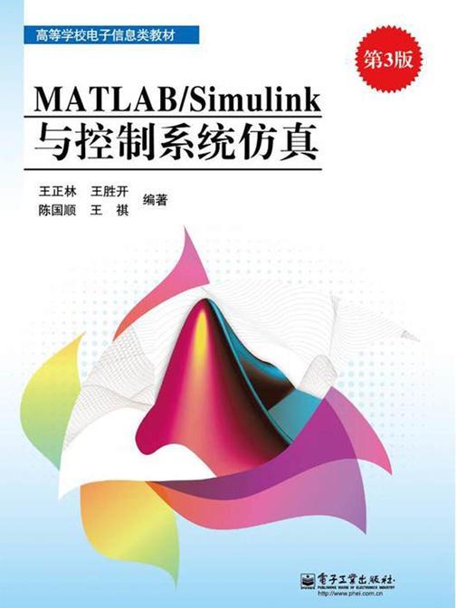 MATLABSimulink与控制系统仿真(第3版)