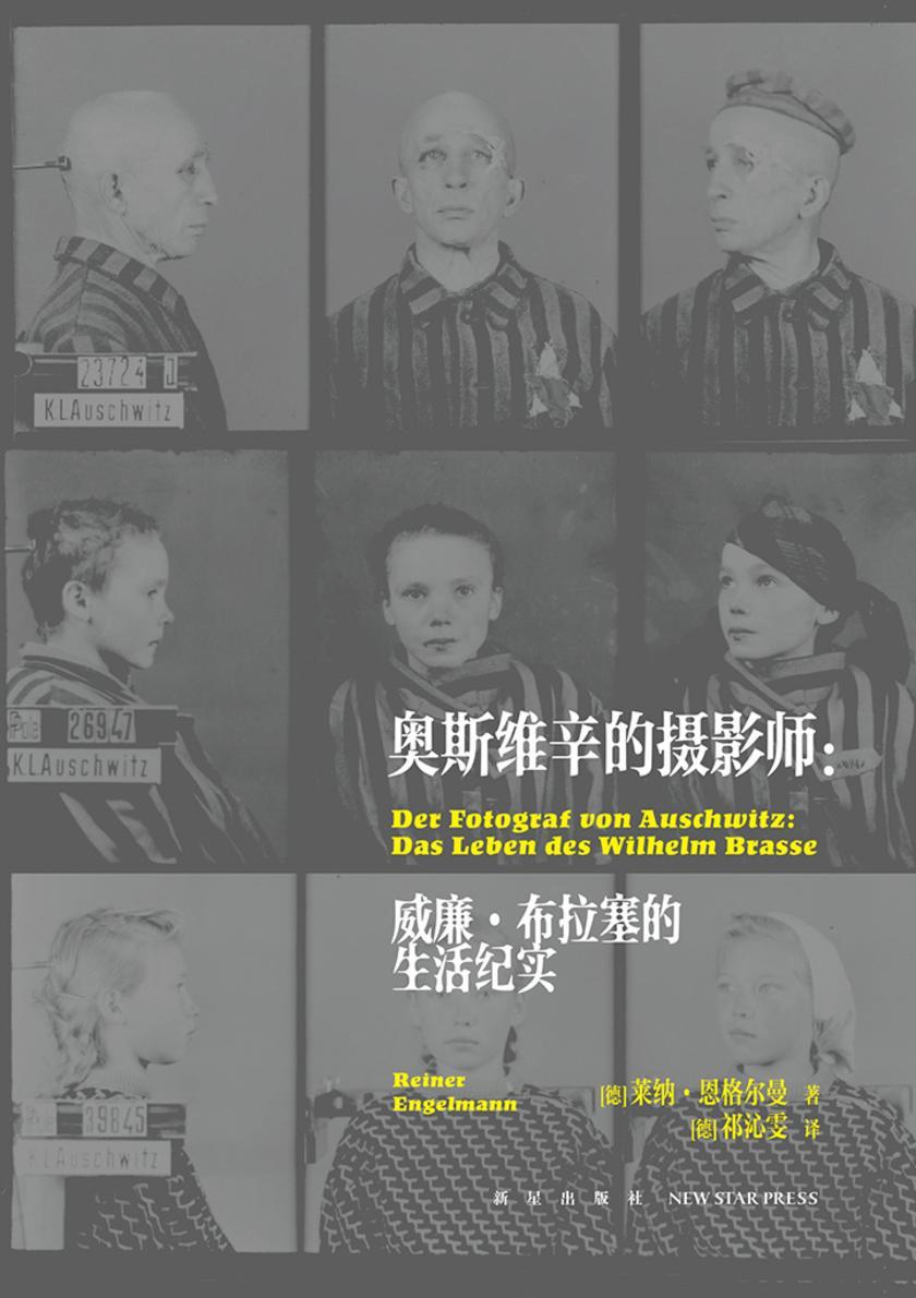 奥斯维辛的摄影师:威廉·布拉塞的生活纪实(奥斯维辛集中营幸存者的真实经历,一位被迫为党卫队拍照的波兰摄影师,一个在邪恶之地为人性而战的人)